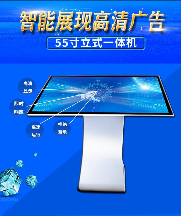 深圳信利来光电触控一体机厂家