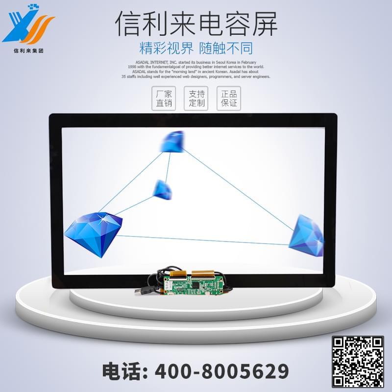 深圳市信利来电容触摸屏  厂家直销 一站式服务