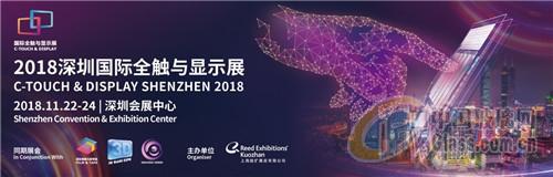 深圳国际全触与显示展将于11月展开