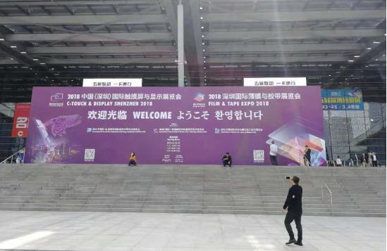 2018深圳国际全触与显示展