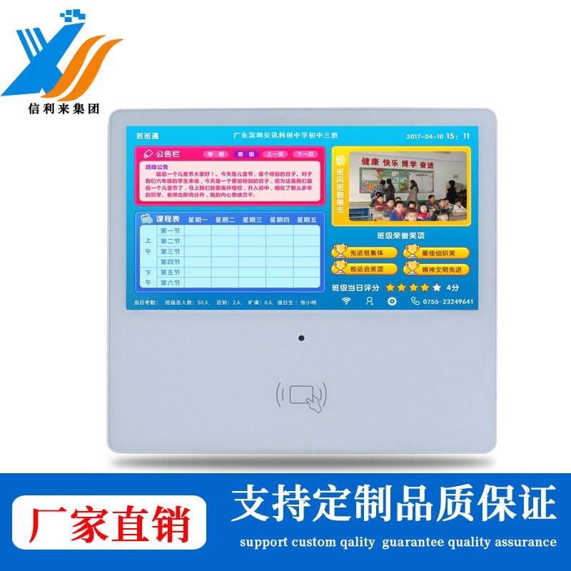 校园电子班牌功能及使用方法