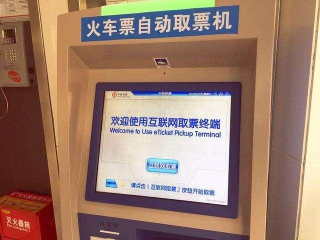 触摸屏被用在火车站自助取票机 缓解排队压力