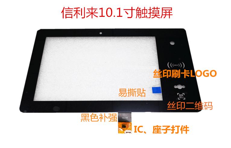 10.1寸电容触摸屏生产厂家