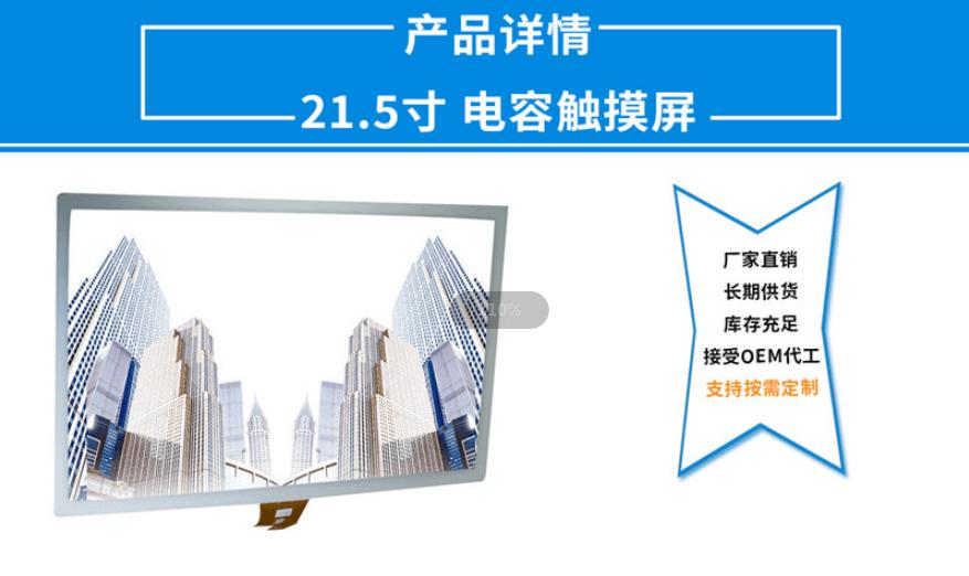 深圳哪里有触摸屏定制厂家