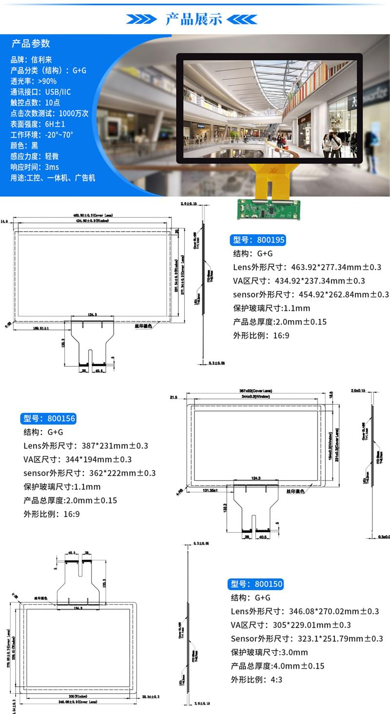无风扇工控机 工业平板电脑 1寸工业平板电脑标准配置